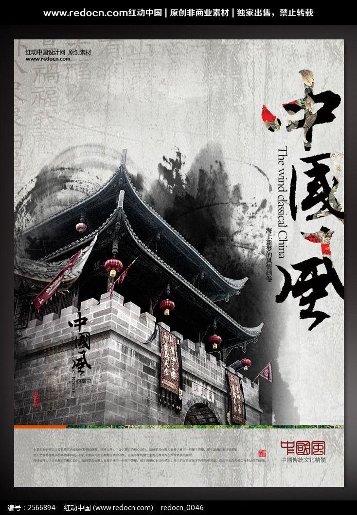 中国风古代建筑宣传海报