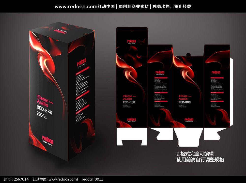 原创设计稿 包装设计/手提袋 电子电器包装 黑色火焰包装盒展开图  请图片