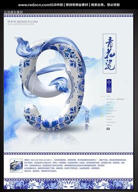 青花瓷9周年海报