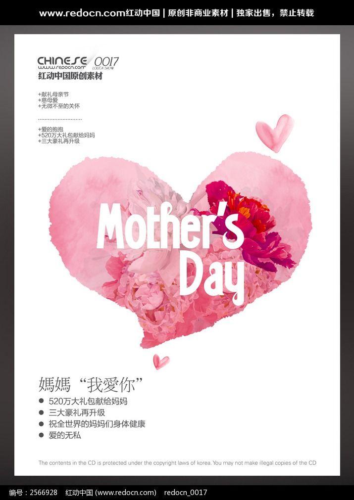 母亲节花店宣传海报psd素材下载