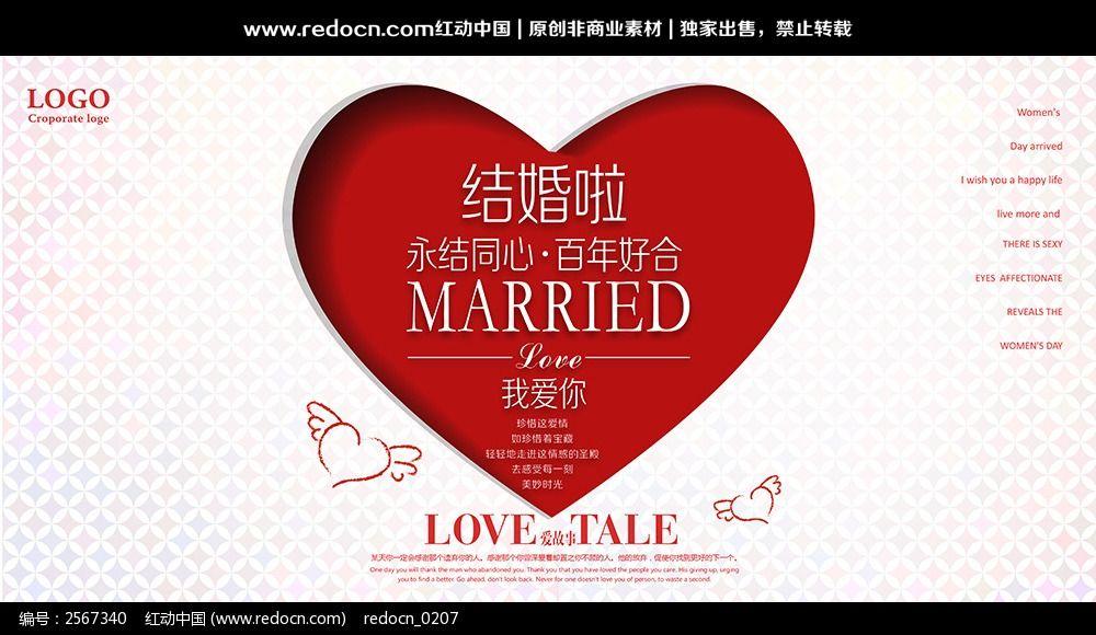 简约结婚主题背景板设计