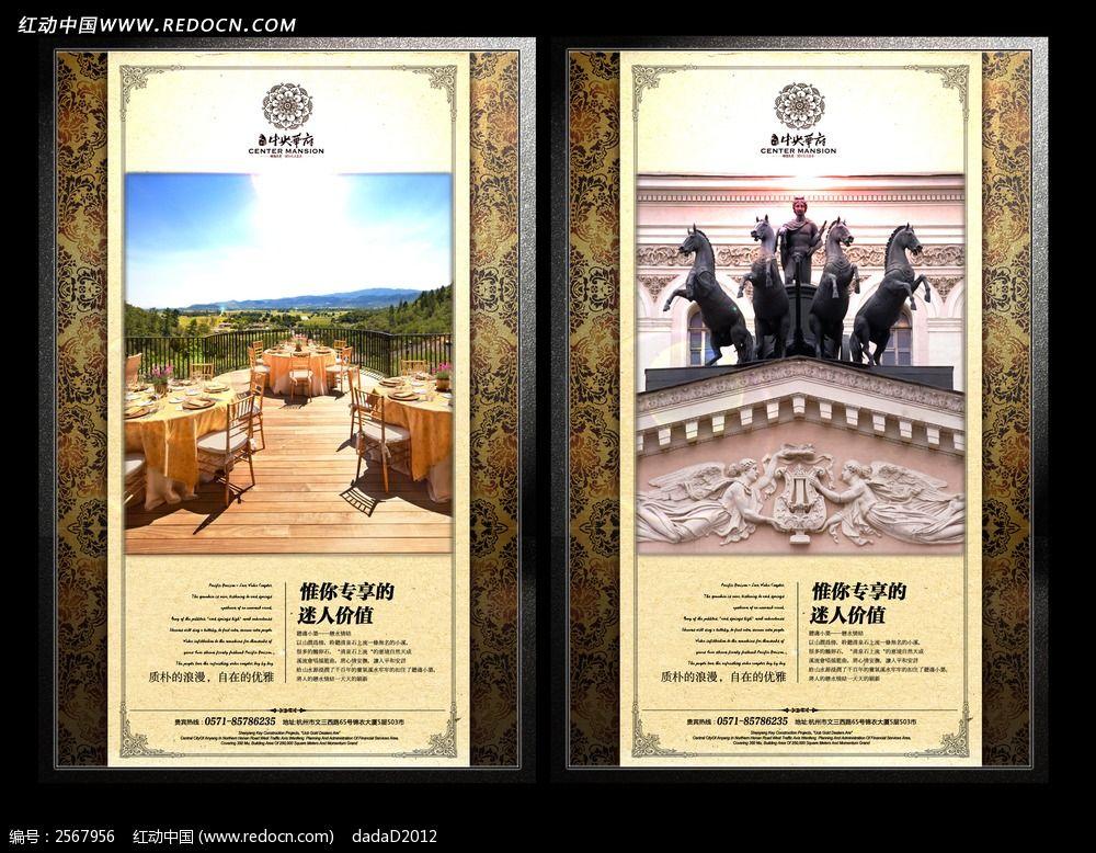 欧式房地产海报设计_海报设计/宣传单/广告牌图片