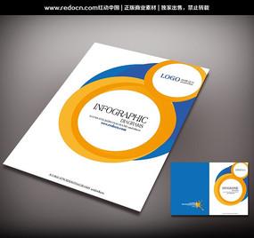 商业计划书封面