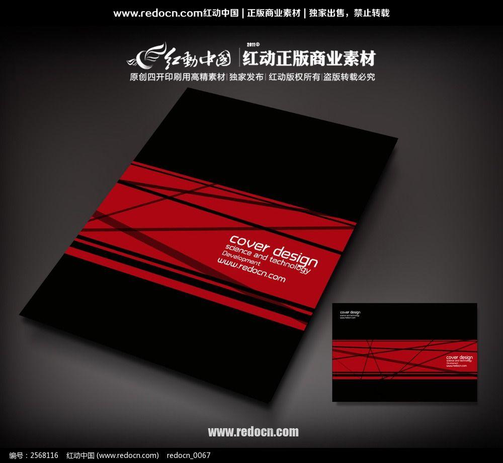 黑底红色线条封面图片