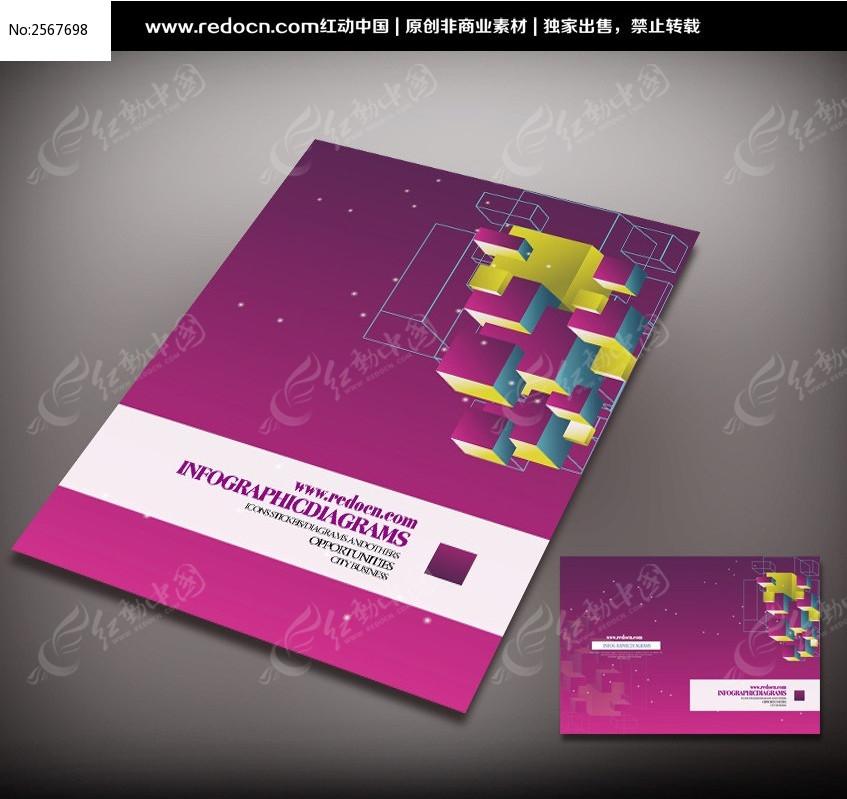 商业空间设计画册封面图片