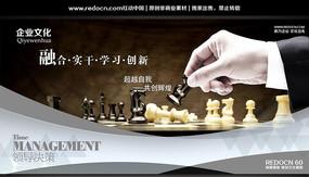 超越自我企业励志文化宣传海报 PSD