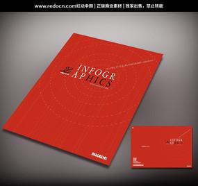 商业企划书封面