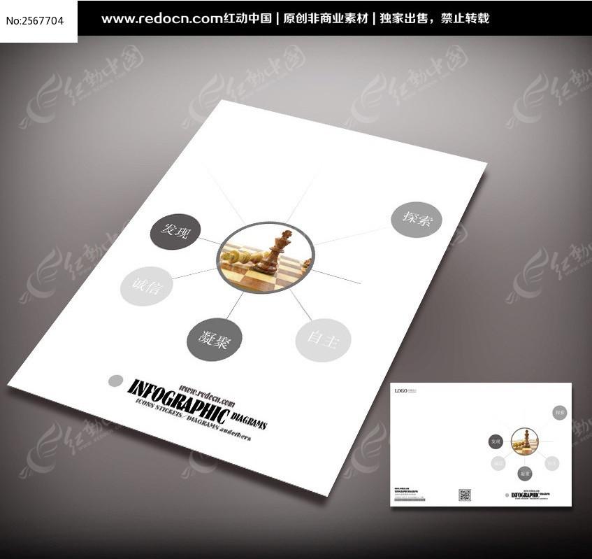 企业文化手册封面设计模板下载(编号:2567704)