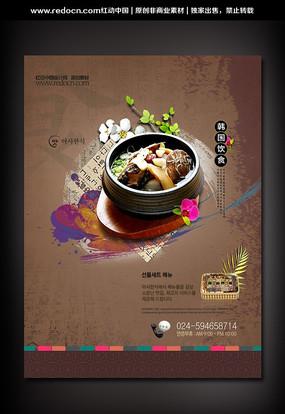 韩国饮食文化海报