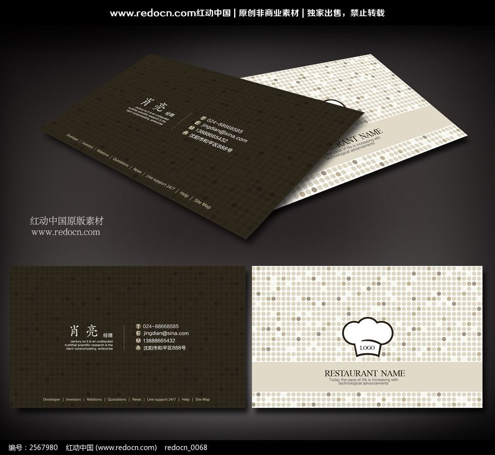酒店名片psd素材下载_商业服务名片设计模板