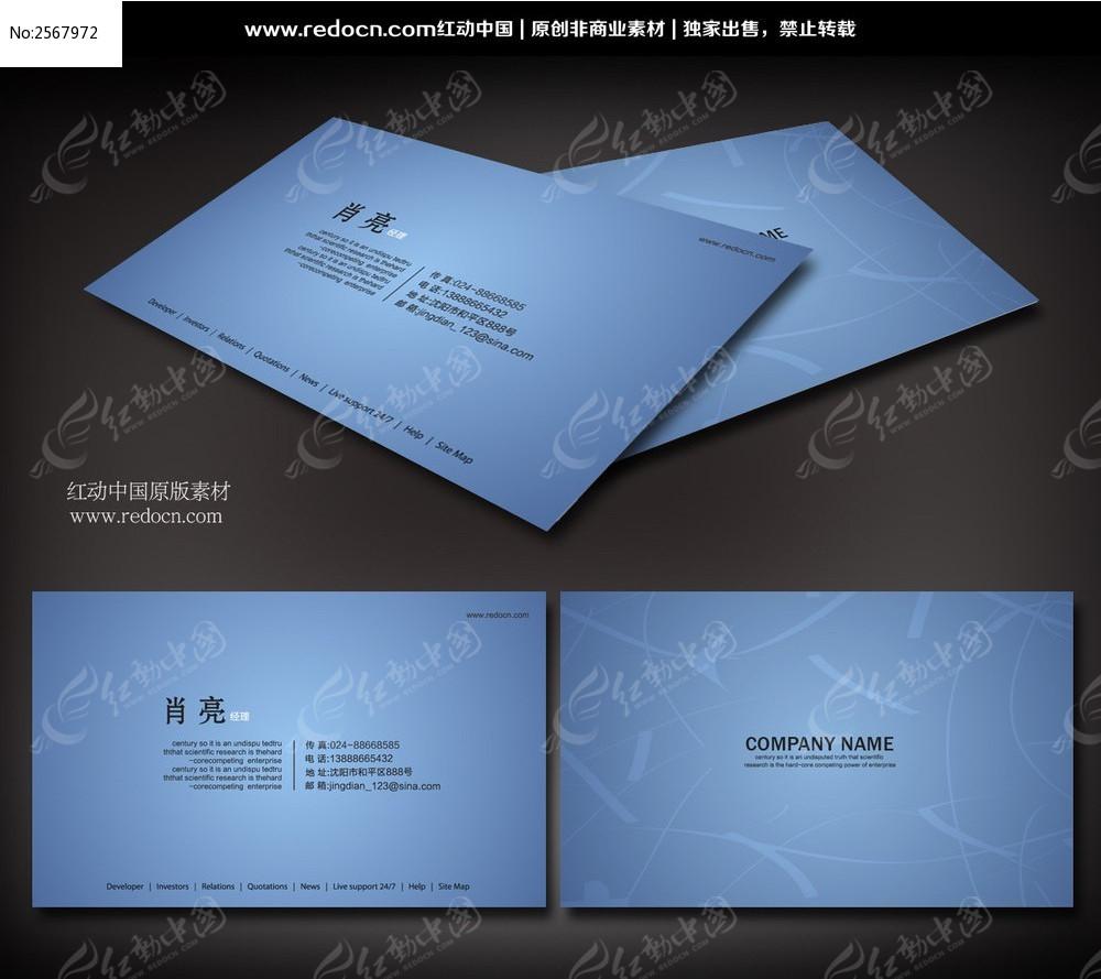 蓝色简洁名片背景图片