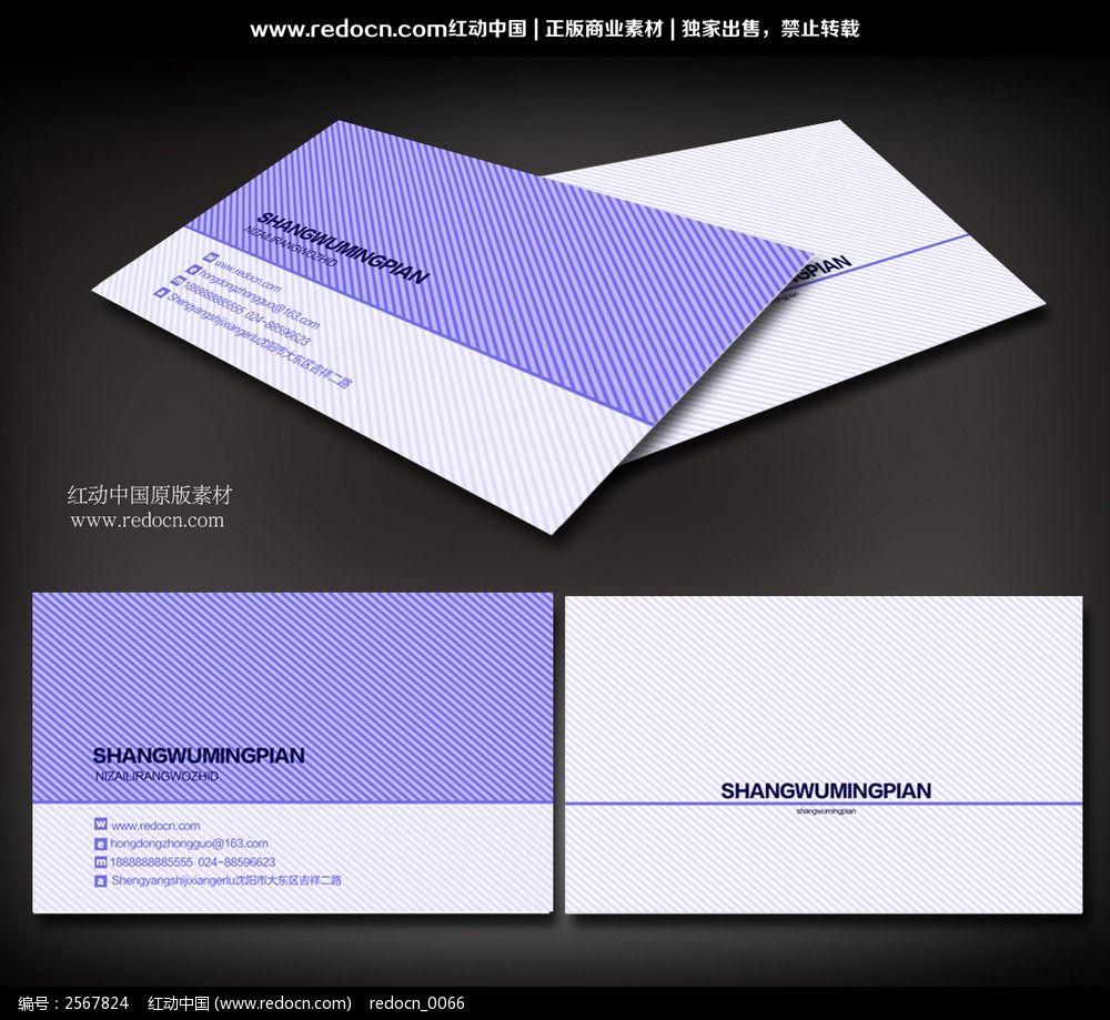 蓝色细条纹名片背景图片