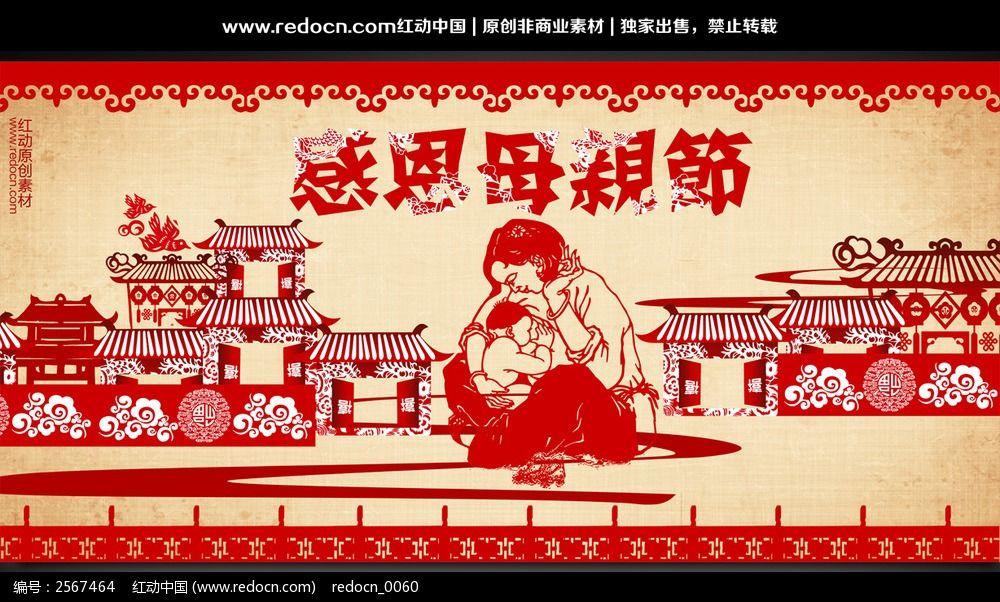 感恩母亲节剪纸主题海报