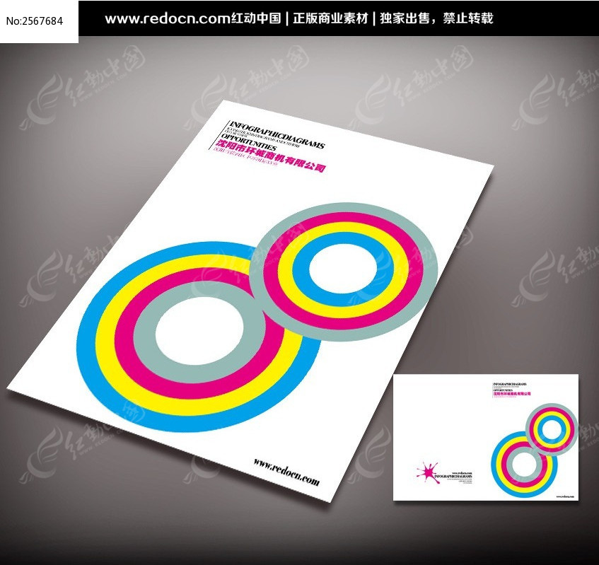 商业策划封面设计模板下载(编号:2567684)
