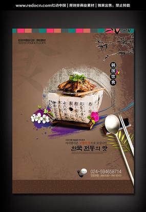 韩国饮食文化展板