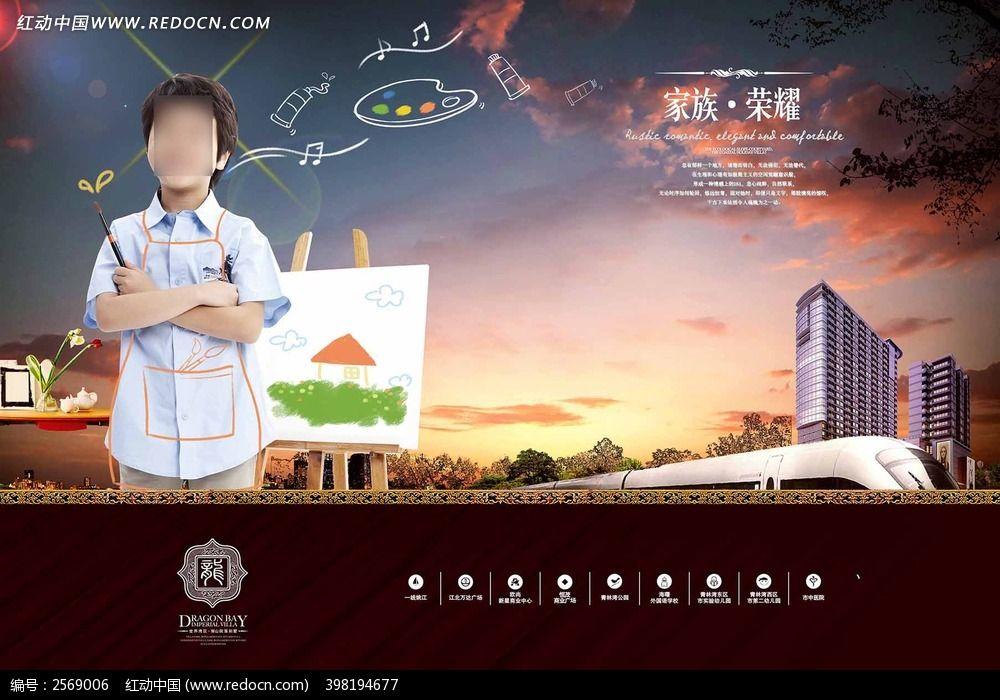 房地产学区房广告设计图片