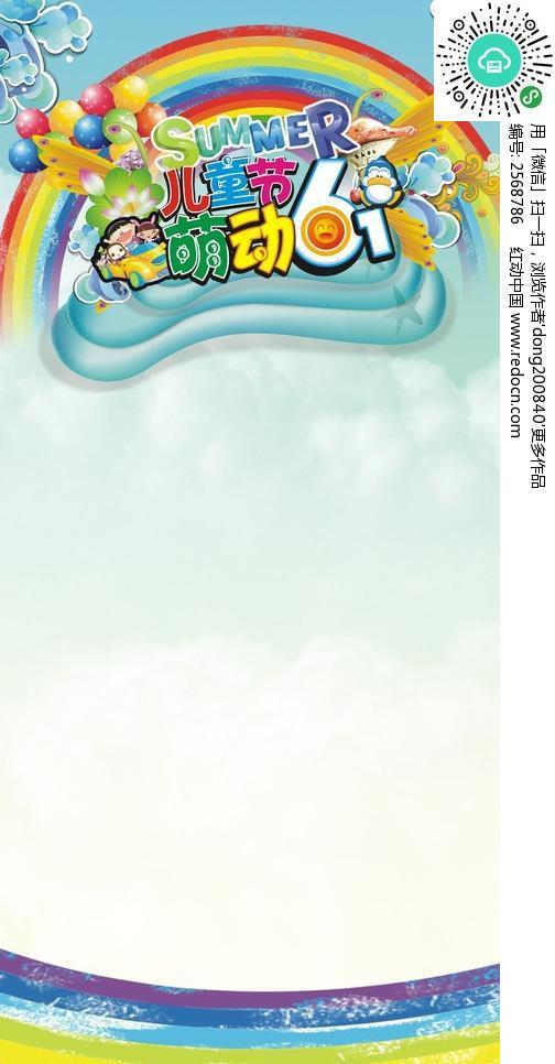 六一儿童节模板下载 快乐六一儿童节艺术字