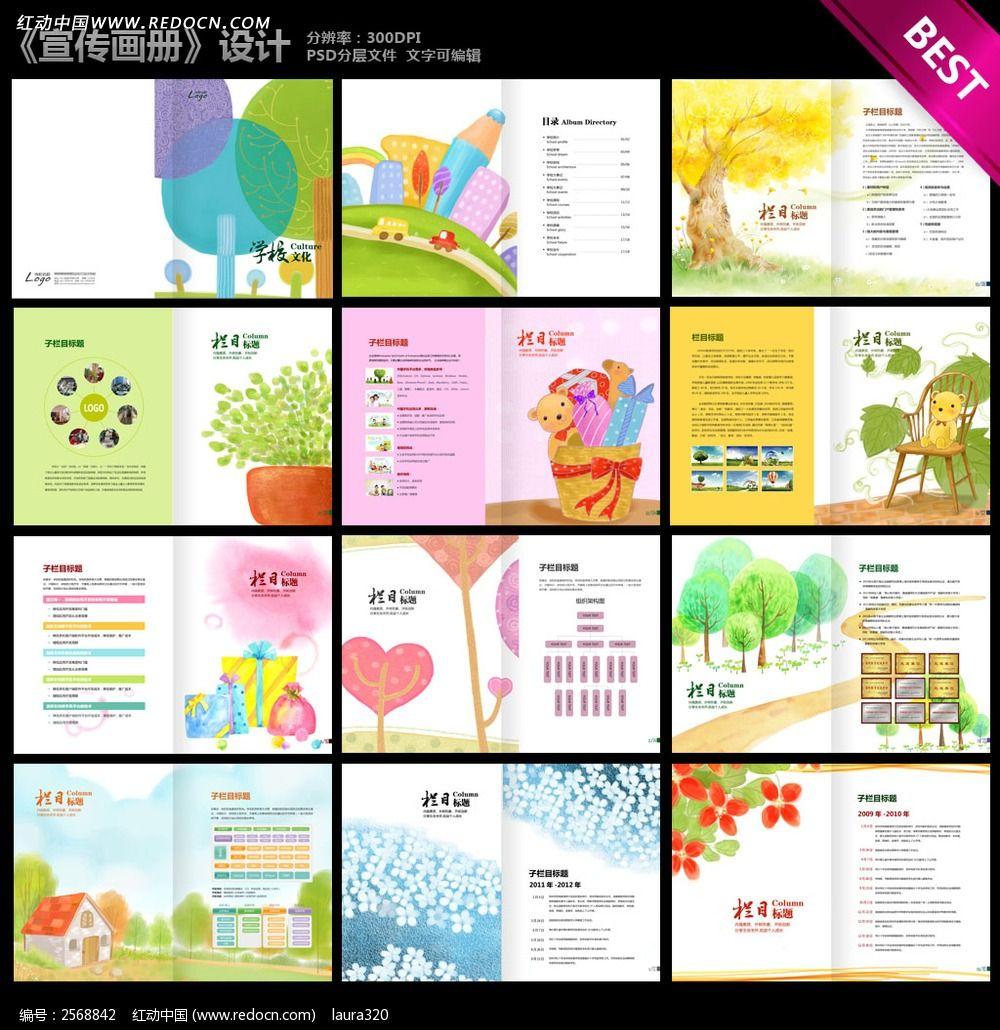 企业画册|宣传画册