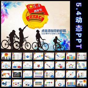 共青团委54五四青年节PPT