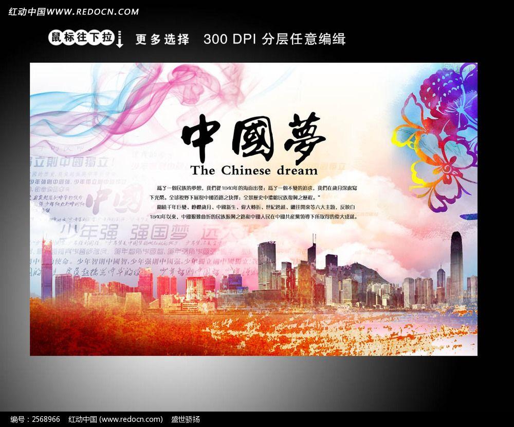 中国 腾飞中国 中国腾飞 伟大复兴 中国梦海报 放飞梦想 中国梦我的梦图片