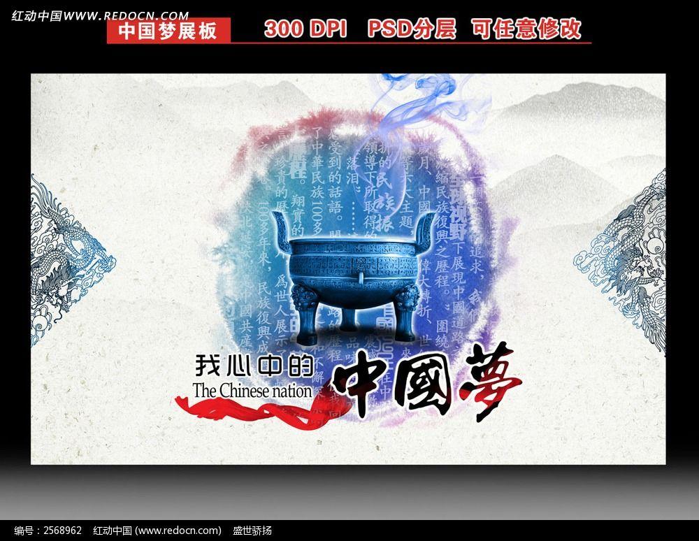 中国文化中国梦展板