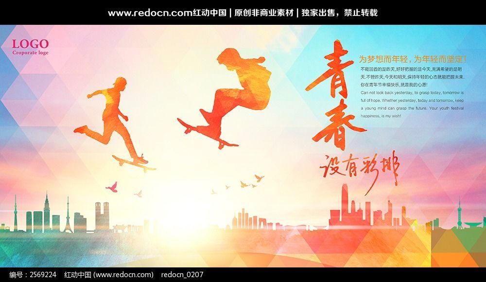 五四青年节励志海报图片