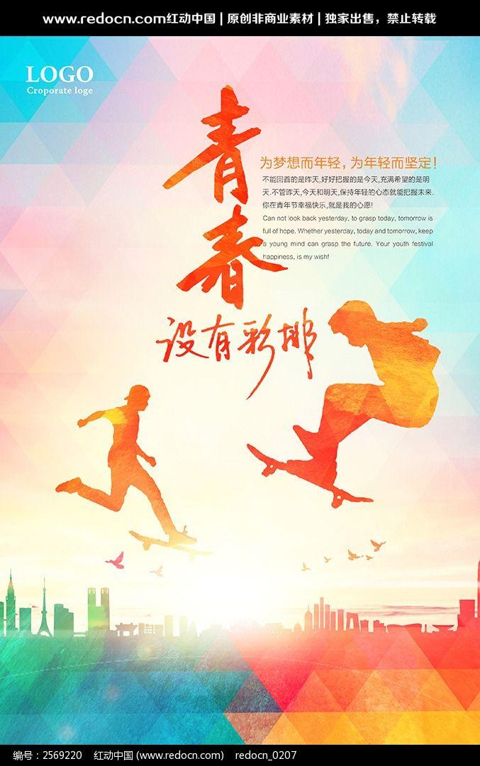 五四青年节共青团宣传海报psd下载