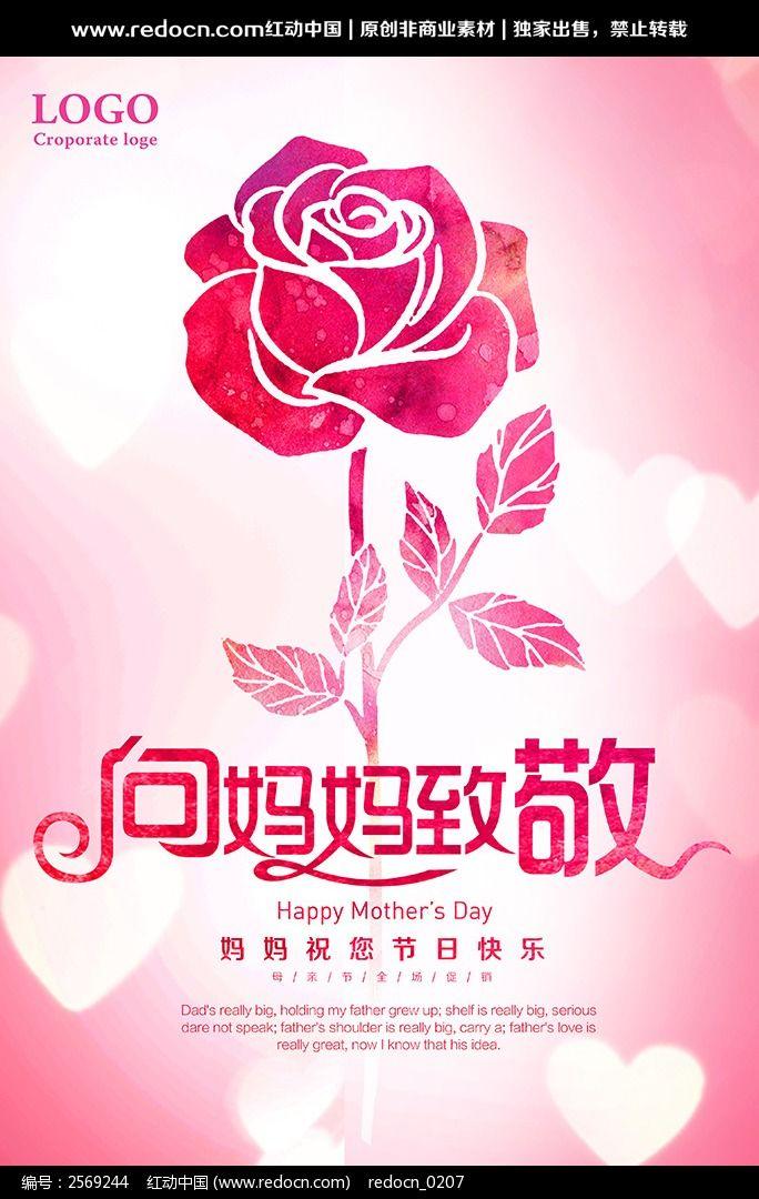 感恩母亲节主题促销海报