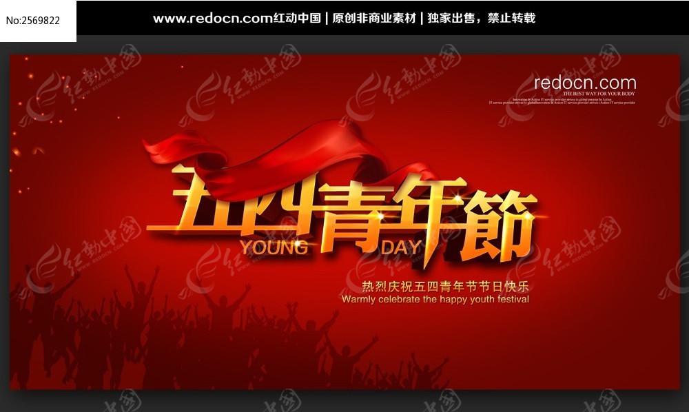 红色五四青年节海报背景