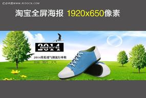 2014淘宝春夏鞋子促销海报背景