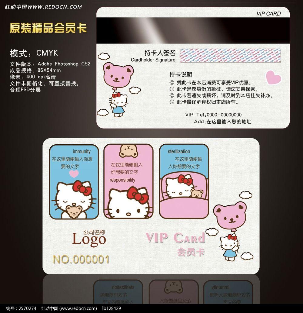 奶茶甜品店VIP卡会员图片