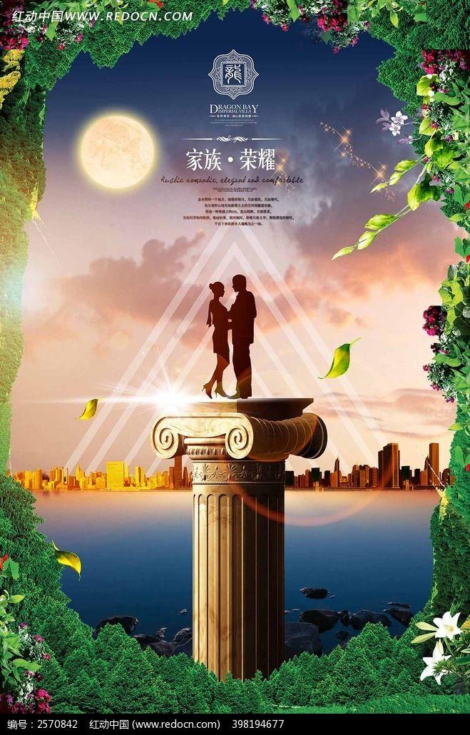 欧式房地产广告设计_海报设计/宣传单/广告牌图片