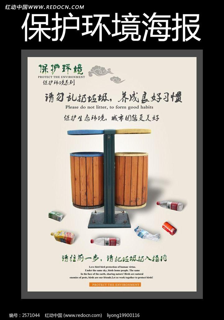 绿色文明挂图 环保挂图 环保海报 文明海报 垃圾 扔垃圾 垃圾桶 生态