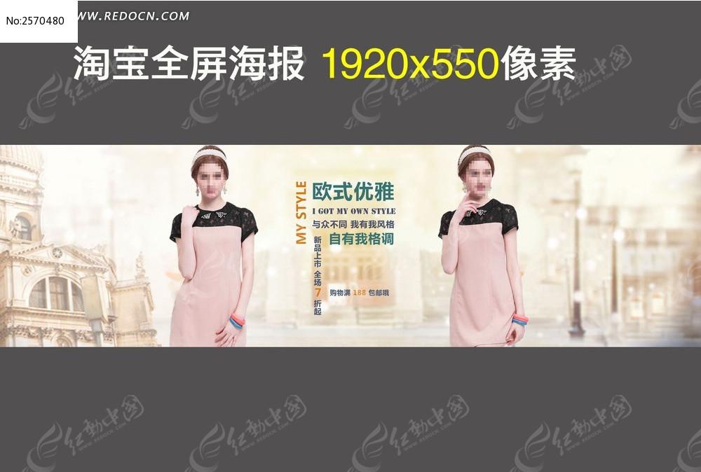 淘宝欧式女装促销海报psd素材下载(编号2570480)_红动图片