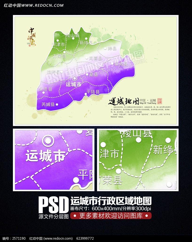 水墨风格运城市地图海报设计