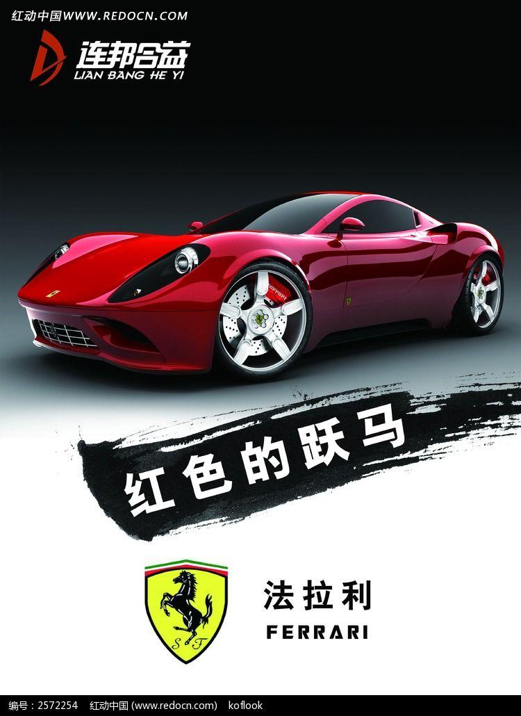 法拉利跑车海报高清图片