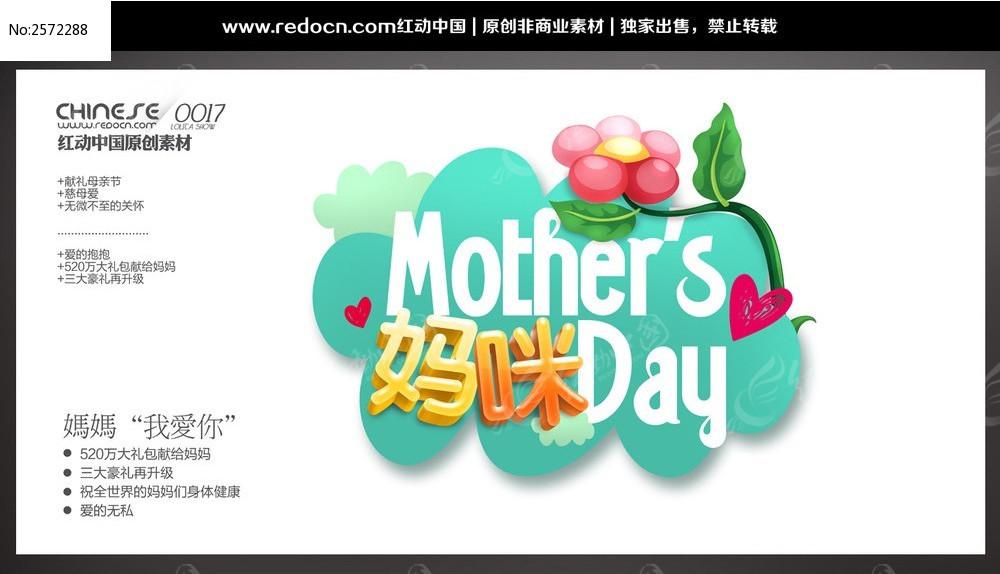 母愛滿滿母親節創意海報