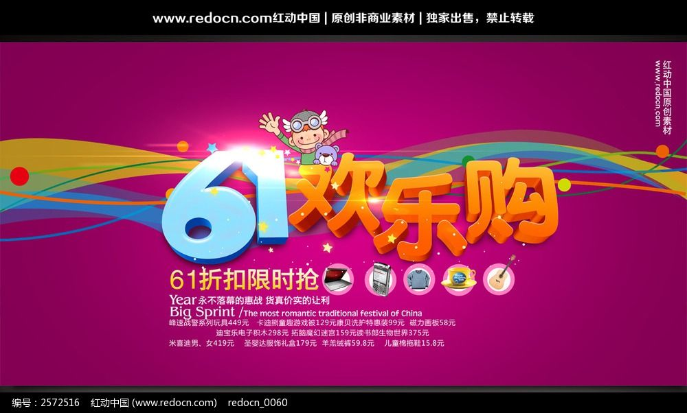 儿童节促销海报_节日素材图片素材