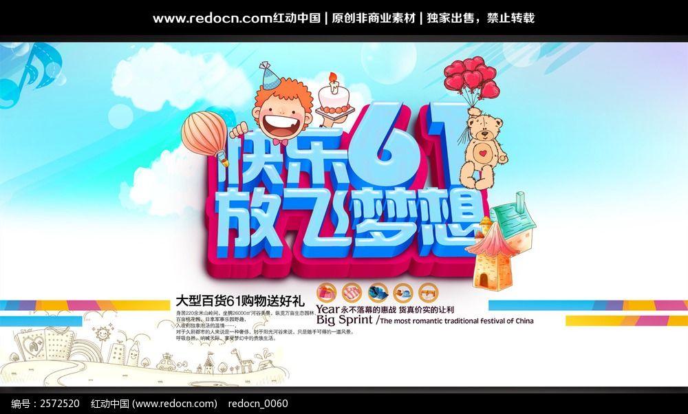 标签:快乐61 放飞梦想 活动背景图 吊旗 61海报设计 儿童节宣传海报 图片