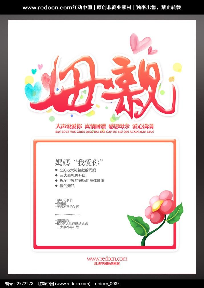 母亲节活动宣传海报图片