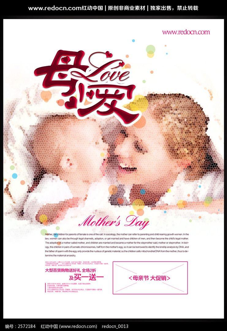 母婴海报_