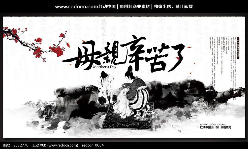 水墨母亲节宣传海报_节日素材图片素材