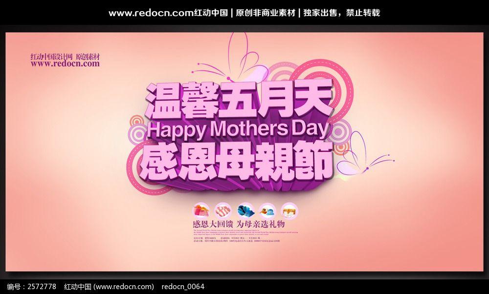 商场5月母亲节活动背景设计模板下载编号:25