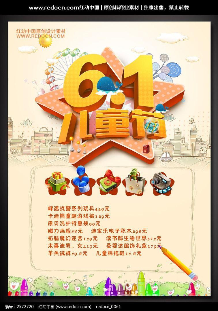 玩具店六一儿童节促销海报图片