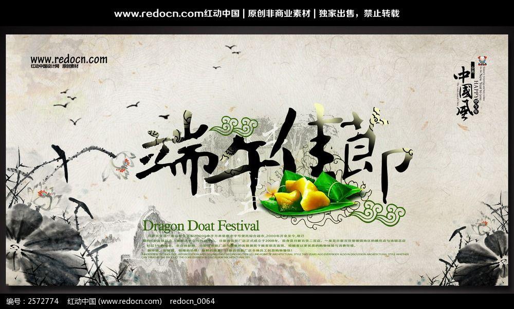 标签:水墨端午背景 端午节宣传海报 中国风 端午佳节 主题活动 活动背