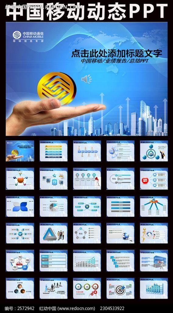 中国移动通信PPT模板下载图片下载 中国移动PPT 移动通信 神州行