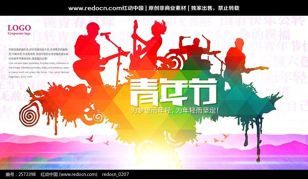 音乐五四青年节创意海报