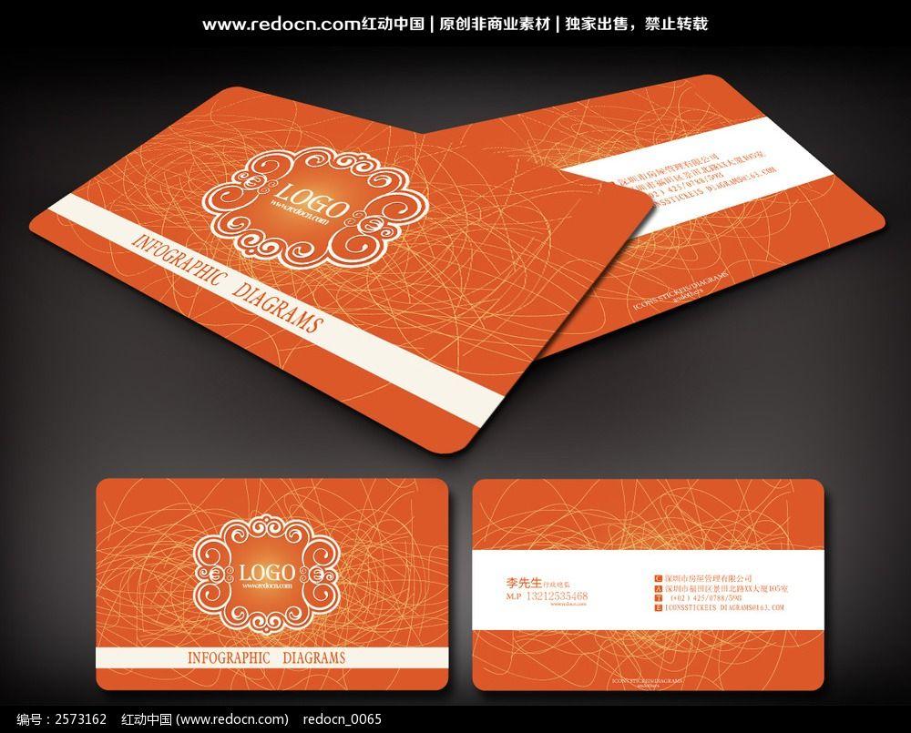橙色花纹名片背景图片
