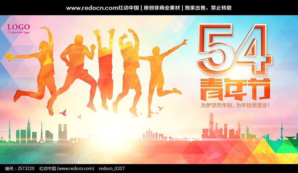城市建筑 国际  水墨 水墨风 中国风 创意 水彩风 五月四日 年轻 晚会图片