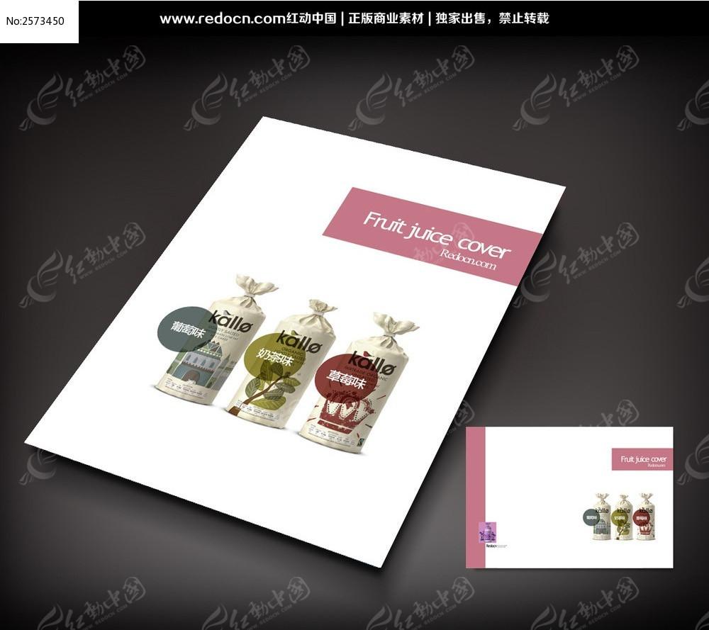 文化类书籍封面设计_饮料画册封面设计图片展示